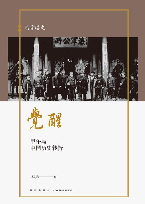 马勇讲史-觉醒:甲午与中国历史转折