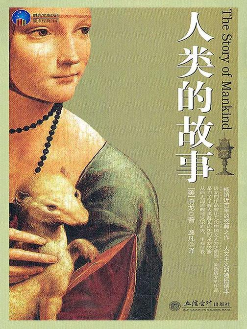 人类的故事(时光文库064)
