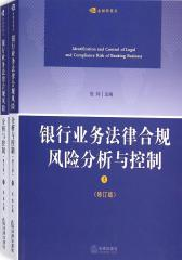 银行业务法律合规风险分析与控制(第二版)(上下)