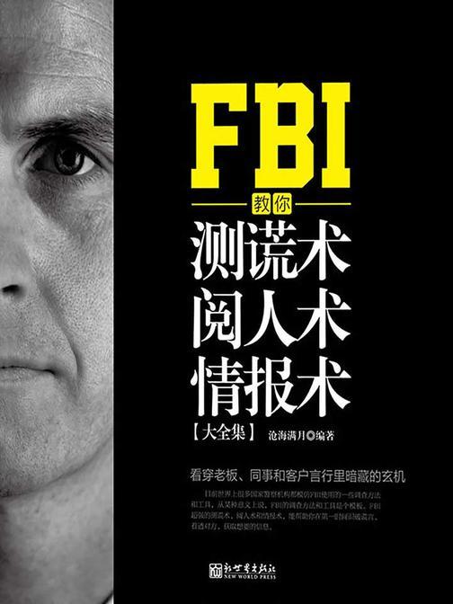 FBI教你测谎术阅人术情报术大全集(超值金版)(家庭珍藏经典畅销书系)