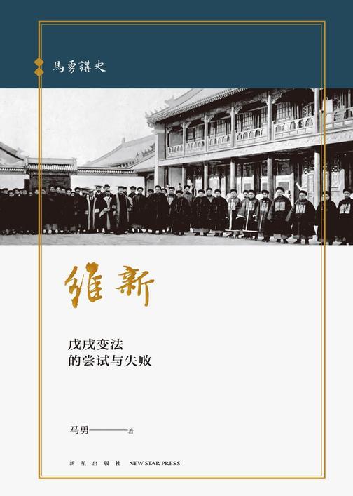 马勇讲史-维新:戊戌变法的尝试与失败