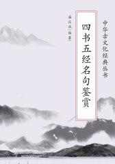四书五经名句鉴赏(中华古文化经典丛书)