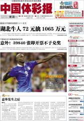 中国体彩报 周刊 2012年总371期(电子杂志)(仅适用PC阅读)