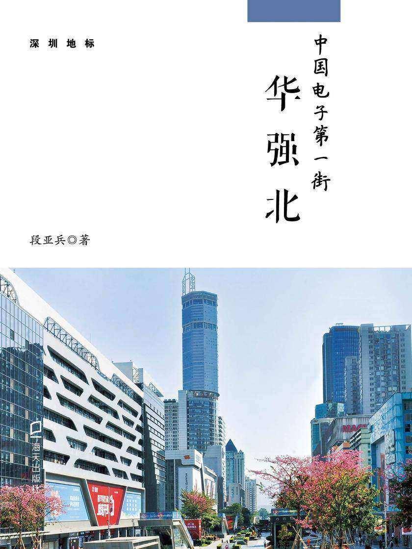 《中国电子第一街:华强北》