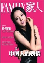 家人 月刊 2012年4月(电子杂志)(仅适用PC阅读)