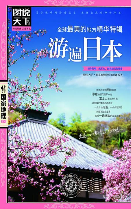 全球最美的地方精华特辑·游遍日本