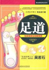 足道(从人体的经脉脾脏讲到其所对应的脚部穴位,使按摩在我们的身心产生奇妙的效果,无针无痛、免吃药便能治愈顽症的理想)(试读本)