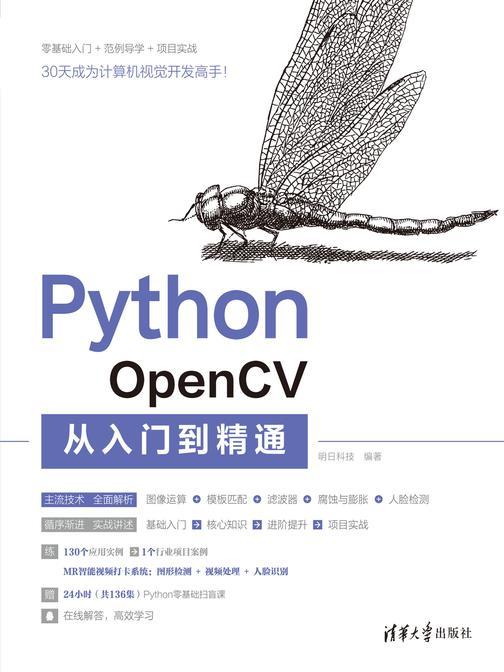 Python OpenCV从入门到精通