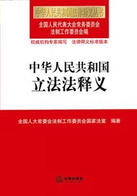 中华人民共和国立法法释义
