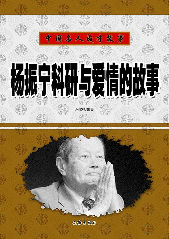 杨振宁科研与爱情的故事