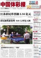 中国体彩报 周刊 2012年总372期(电子杂志)(仅适用PC阅读)