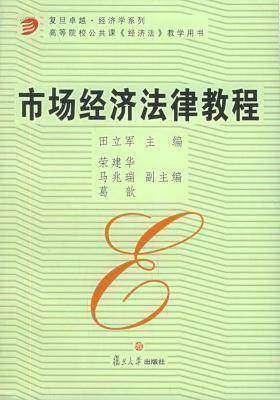市场经济法律教程(第三版)(仅适用PC阅读)
