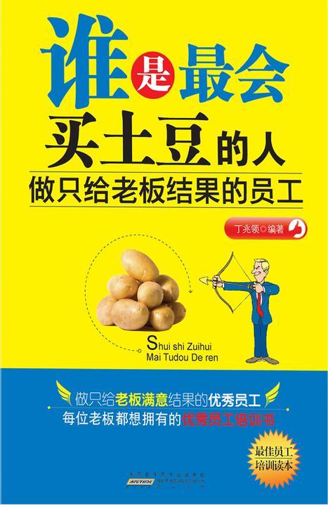 谁是 会买土豆的人:做只给老板结果的员工