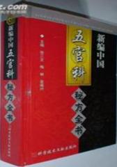 新编中国五官科秘方全书(仅适用PC阅读)