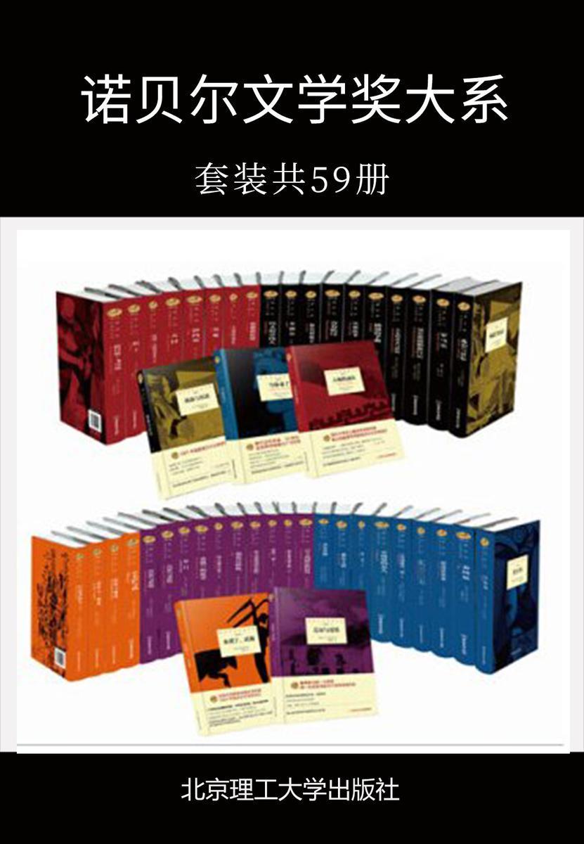 诺贝尔文学奖大系(套装共59册)