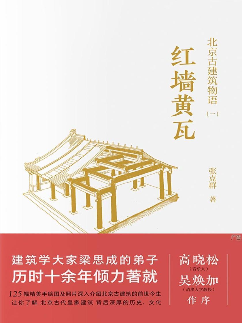 北京古建筑物语一:红墙黄瓦