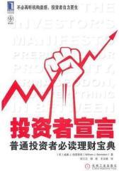 投资者宣言:变幻市道的投资理财方略(试读本)