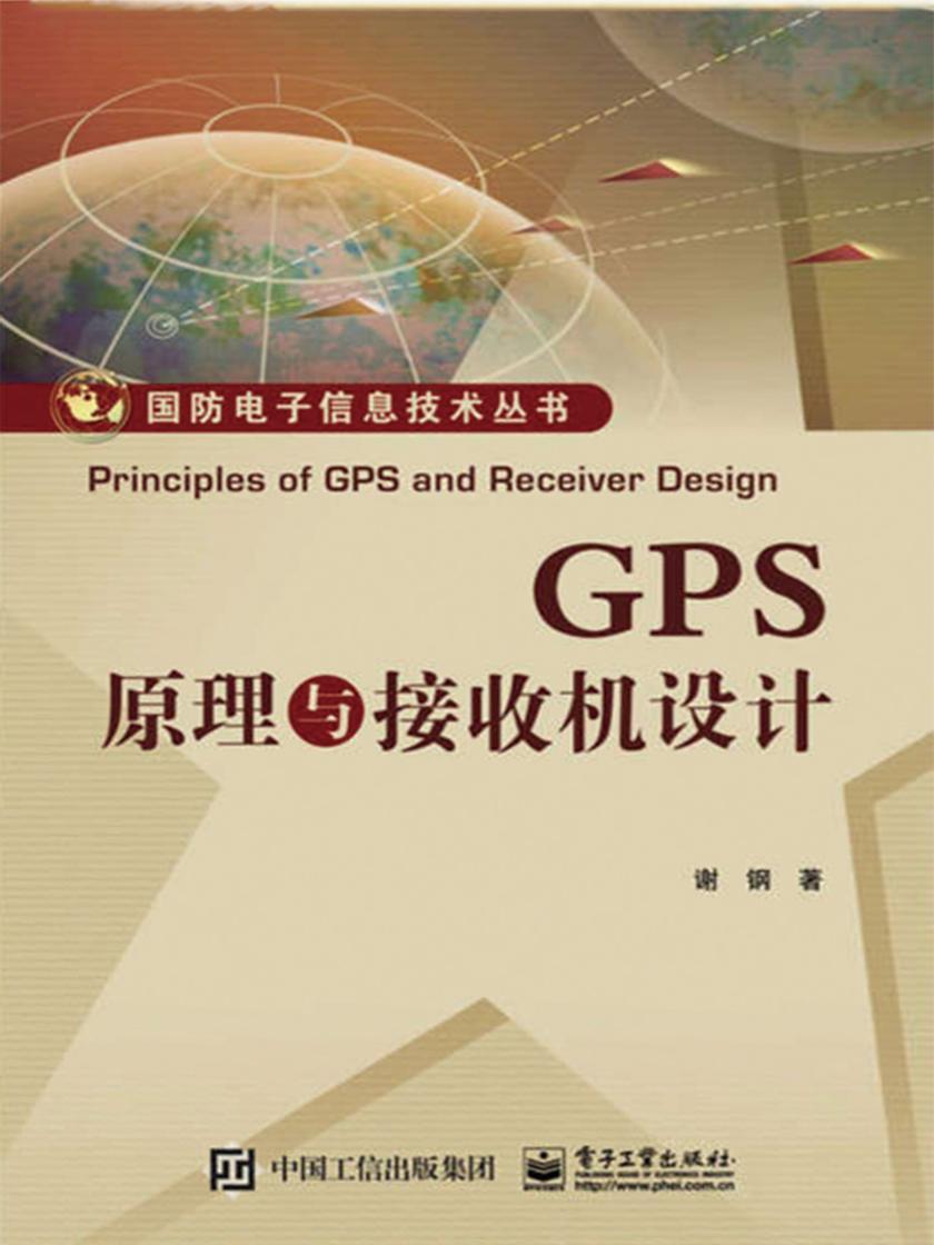 GPS原理与接收机设计