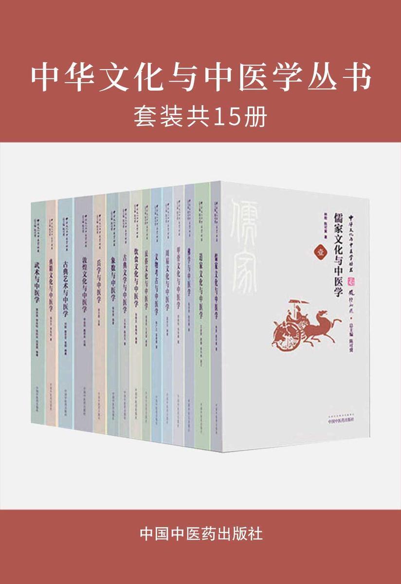中华文化与中医学丛书(套装共15册)