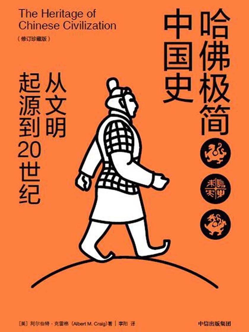 哈佛极简中国史:从文明起源到20世纪:修订珍藏版