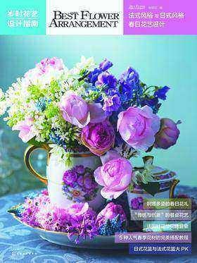 岁时花艺设计指南:法式风格与日式风格春日花艺设计