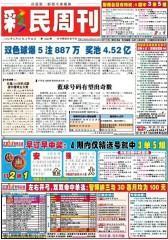 假日休闲报·彩民周刊 周刊 2012年总1386期(电子杂志)(仅适用PC阅读)