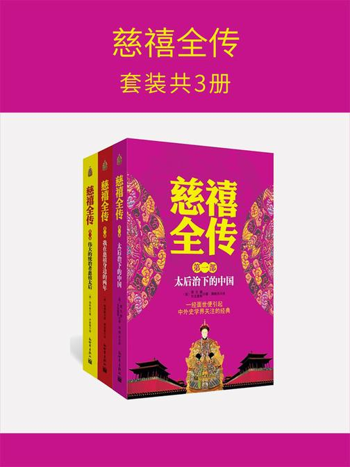 慈禧全传(套装共3册)