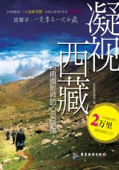凝视西藏:一个自由摄影师的心灵镜像(仅适用PC阅读)