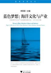 蓝色梦想:海洋文化与产业:中国海洋文化产业战略高峰论坛·2013论文集