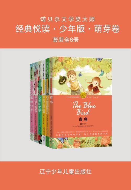 诺贝尔文学奖大师经典悦读·少年版·萌芽卷(全6册)