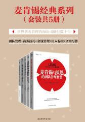麦肯锡经典系列:团队管理+商务技巧+金钱管理+用人标准+文案写作(套装共5册)