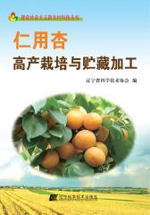 仁用杏高产栽培与贮藏加工(仅适用PC阅读)