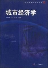城市经济学(仅适用PC阅读)