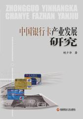 中国银行卡产业发展研究