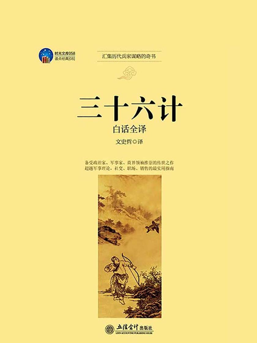 三十六计白话全译(时光文库058)