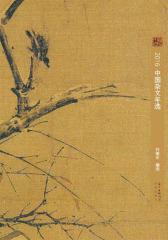 2016中国杂文年选