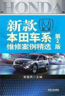 新款本田车系维修案例精选 第2版