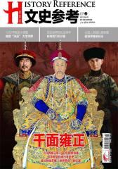 文史参考 半月刊 2012年第11期(电子杂志)