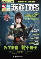 电脑乐园·游戏攻略 月刊 2012年6月(电子杂志)(仅适用PC阅读)