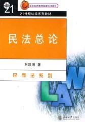 民法总论(仅适用PC阅读)