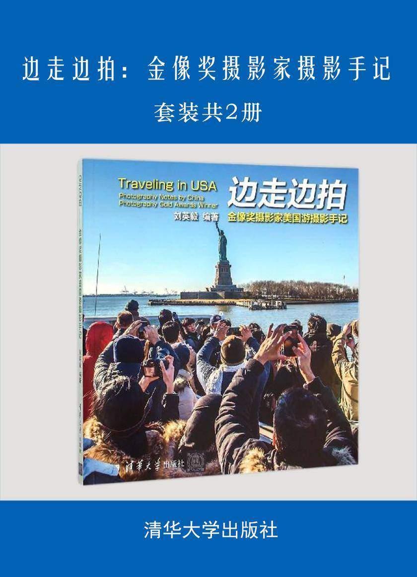 边走边拍:金像奖摄影家摄影手记(套装共2册)
