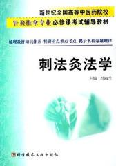 刺法灸法学(仅适用PC阅读)