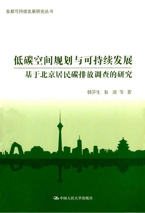 低碳空间规划与可持续发展:基于北京居民碳排放调查的研究