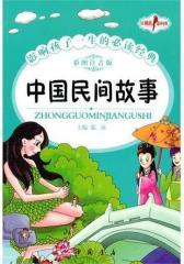 中国民间故事(试读本)