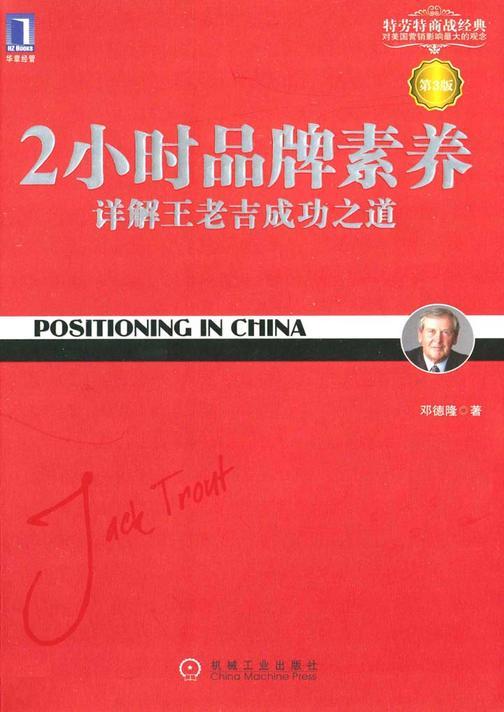 2小时品牌素养:详解王老吉成功之道(第3版)