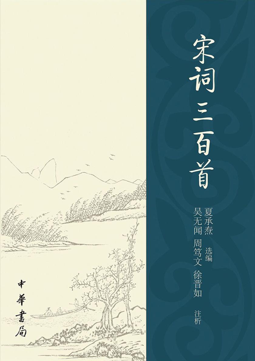 宋词三百首(夏承焘选评)