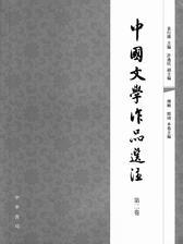 中国文学作品选注 第二卷(试读本)