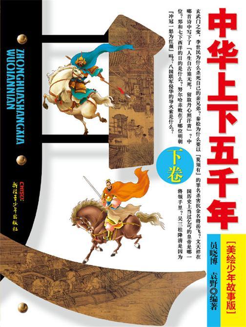 中华上下五千年·下卷(美绘少年版)