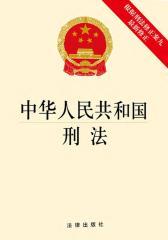 中华人民共和国刑法(根据刑法修正案九最新修正)