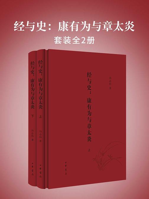 经与史:康有为与章太炎(全二册)